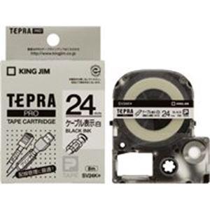 (業務用20セット) キングジム テプラPROテープ/ラベルライター用テープ 【幅:24mm】 SV24K 白に黒文字