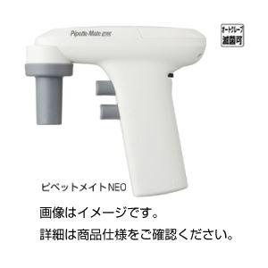 電動ピペッター/ピペットコントローラー(ピペットメイトNEO) ダイヤル式/UV照射対応/オートクレーブ対応