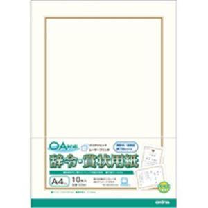 (業務用200セット) オキナ OA対応辞令・賞状用紙 A4 10枚