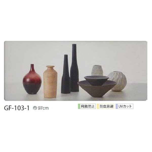 透明調 飛散防止・UVカット ガラスフィルム サンゲツ GF-103-1 97cm巾 8m巻