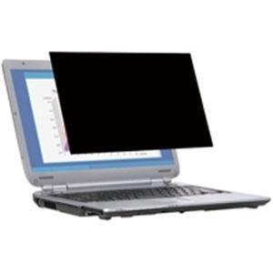 (業務用5セット) スリーエム 3M プライバシーフィルターW PF15.6W S