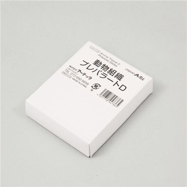 (まとめ)アーテック プレパラートセット 【動物組織 D】 10種 ガラス製 【×5セット】