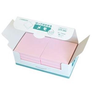 (業務用40セット) ジョインテックス 付箋/貼ってはがせるメモ 【BOXタイプ/75×75mm】 桃 P404J-P-10