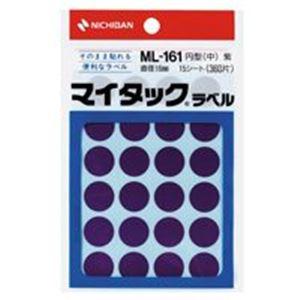 (業務用200セット) ニチバン マイタック カラーラベルシール 【円型 中/16mm径】 ML-161 紫