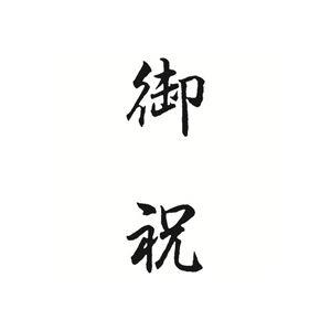 (業務用50セット) シヤチハタ Xスタンパー/ビジネス用スタンプ 【御祝/縦】 黒 XBN-208V4