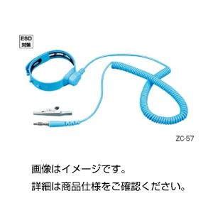 (まとめ)クリーンルーム対応リストストラップ ZC-57【×10セット】