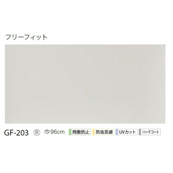 型板ガラス用フィルム 「フリーフィット」 飛散防止・UVカット・ハードコート ガラスフィルム サンゲツ GF-203 96cm巾 5m巻
