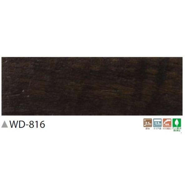 フローリング調 ウッドタイル サンゲツ ラスティックナイト 24枚セット WD-816