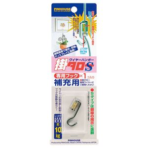 (まとめ) ベロス ワイヤーハンガー掛タロー S専用フック WHP-1S 1個 【×30セット】