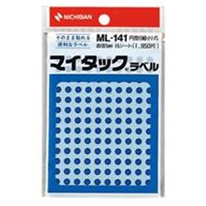 (業務用200セット) ニチバン マイタック カラーラベルシール 【円型 細小/5mm径】 ML-141 青