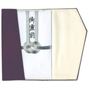 (業務用30セット) ながとや 金封ふくさ(慶弔両用) ユ-002