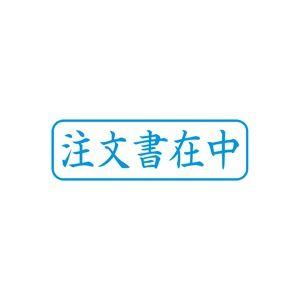 (業務用50セット) シヤチハタ Xスタンパー/ビジネス用スタンプ 【注文書在中/横】 藍 XBN-013H3