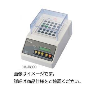 前処理装置 HS-R200