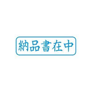 (業務用50セット) シヤチハタ Xスタンパー/ビジネス用スタンプ 【納品書在中/横】 藍 XBN-012H3
