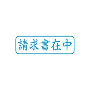 (業務用50セット) シヤチハタ Xスタンパー/ビジネス用スタンプ 【請求書在中/横】 藍 XBN-011H3