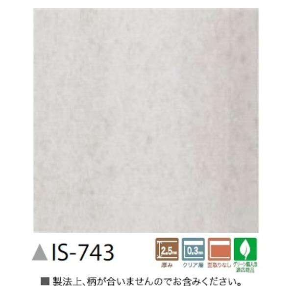ストーンタイル ホリーマーブル 18枚セット サンゲツ IS-743