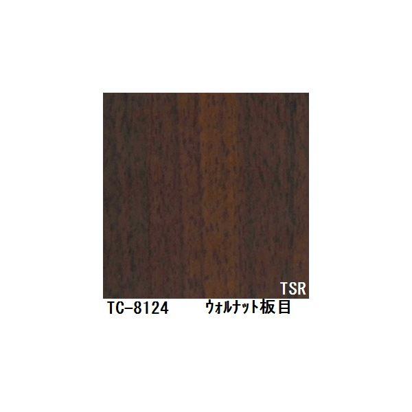 木目調粘着付き化粧シート ウォルナット板目 サンゲツ リアテック TC-8124 122cm巾×3m巻【日本製】