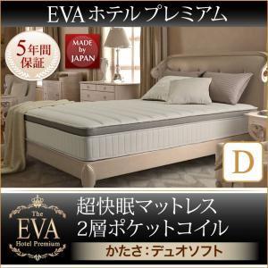マットレス ダブル【EVA】ホワイト ホテルプレミアムポケットコイル 硬さ:デュオソフト 日本人技術者設計 超快眠マットレス抗菌防臭防ダニ2層コイル【EVA】エヴァ