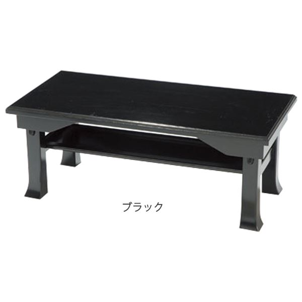 シンプル 供物台/仏具 【ブラック 幅75cm】 折りたたみ式 脚付き 木製 棚板1枚付き 〔リビング〕