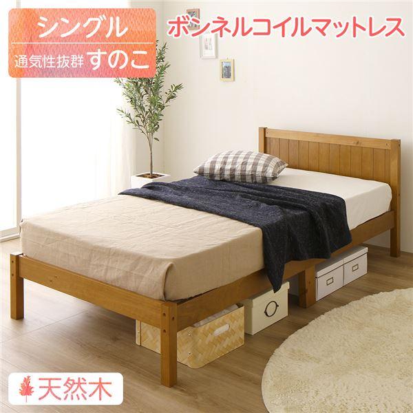 通気性が良く湿気対策に!ぬくもりのあるパイン材を使用したおしゃれなデザインのプチプラベッド スノコ床ベッド すのこ床ベッド 天然木ベッド シングルベッド Sベッド簀の子 ナチュラルテイスト 木製ベッド スノコベッド シングルサイズ (ボンネルコイルマットレス付き) 薄型ヘッドボード ベッド下有効活用 木目 『Mina ミーナ』 ライトブラウン【代引不可】