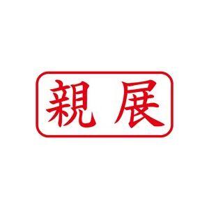 (業務用50セット) シヤチハタ Xスタンパー/ビジネス用スタンプ 【親展/横】 XAN-003H2 赤