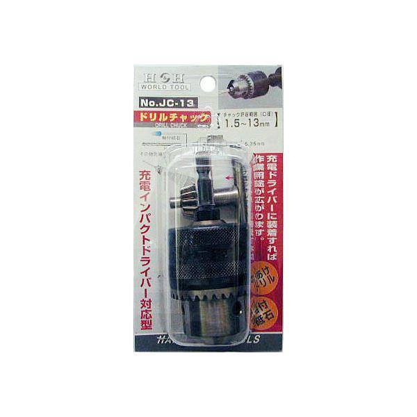 (業務用5個セット) H&H ドリルチャック/先端工具 【充電インパクトドライバー対応型】 JC-13