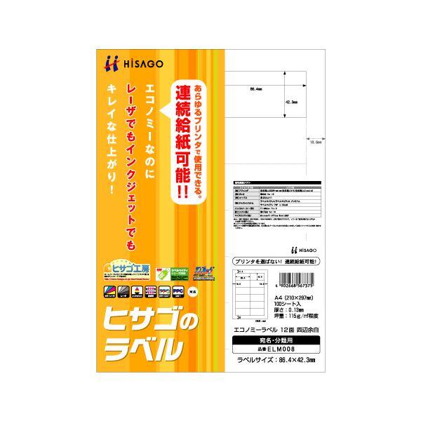 (まとめ) ヒサゴ エコノミーラベル A4 12面 86.4×42.3mm 四辺余白 ELM008 1冊(100シート) 【×5セット】