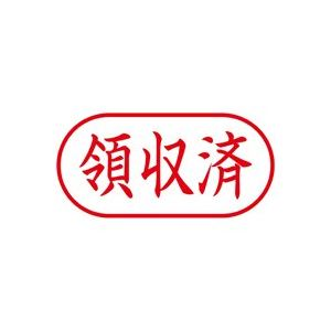 (業務用50セット) シヤチハタ Xスタンパー/ビジネス用スタンプ 【領収済/横】 XAN-107H2 赤