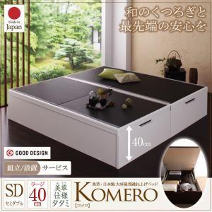 【組立設置費込】畳ベッド セミダブル【Komero】ラージ フレームカラー:ホワイト 畳カラー:グリーン 美草・日本製_大容量畳跳ね上げベッド_【Komero】コメロ【代引不可】