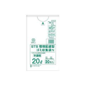(業務用200セット) 積水テクノ商事 STS環境配慮型ゴミ収集袋半透明20L 20枚