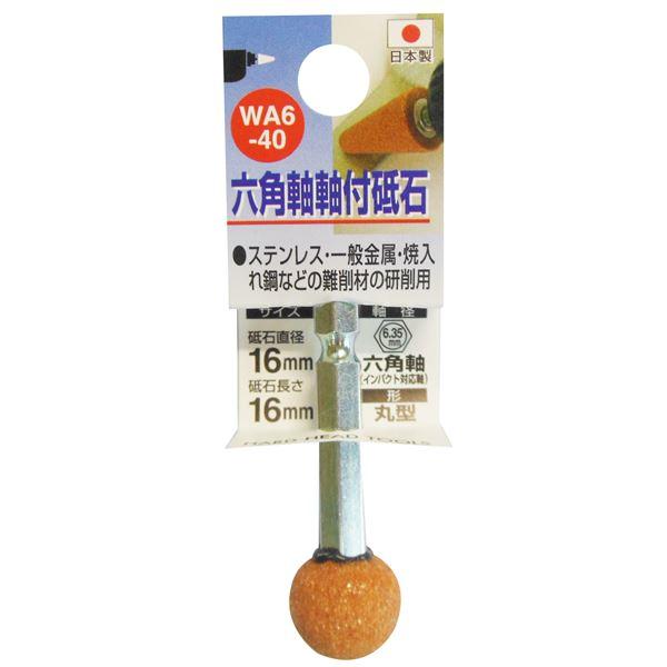 (業務用50個セット) H&H 六角軸軸付き砥石/先端工具 【丸型】 インパクトドライバー対応 日本製 WA6-40 16×16