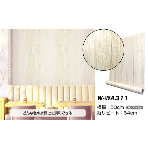 【OUTLET】(30m巻)リメイクシート シール壁紙 プレミアムウォールデコシートW-WA311 木目 ライトベージュウッド柄【代引不可】