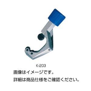 (まとめ)パイプカッター(金属パイプカッター) K-203【×3セット】