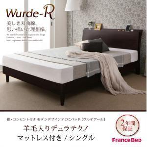 すのこベッド シングル【Wurde-R】【羊毛入りデュラテクノマットレス付き】ダークブラウン 棚・コンセント付きモダンデザインすのこベッド【Wurde-R】ヴルデアール【代引不可】