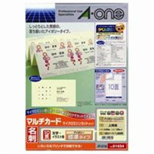 (業務用10セット) エーワン マルチカード/名刺用紙 【A4/10面 100枚】 両面印刷可 51034 アイボリー