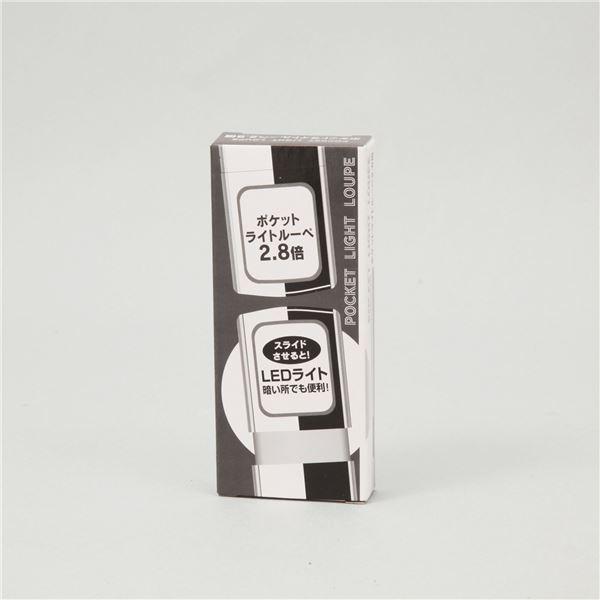 (まとめ)アーテック ポケットライトルーペ(ブラック(黒)) 【×10セット】