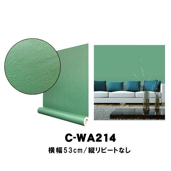 【OUTLET】(30m巻)リメイクシート シール式壁紙 プレミアムウォールデコシートC-WA214 北欧カラー無地(石目調) 深緑グリーン【代引不可】