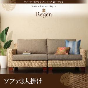 ソファー 3人掛け【Regen】ウォーターヒヤシンスシリーズ【Regen】レーゲン【代引不可】