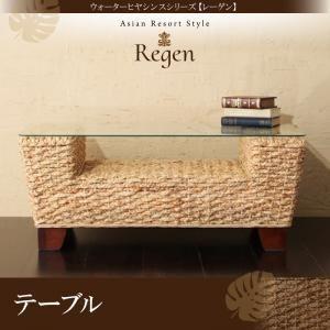 【単品】テーブル【Regen】ウォーターヒヤシンスシリーズ【Regen】レーゲン【代引不可】