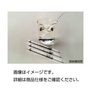 (まとめ)液体検知管 溶存硫化物211M(10本入)【×10セット】