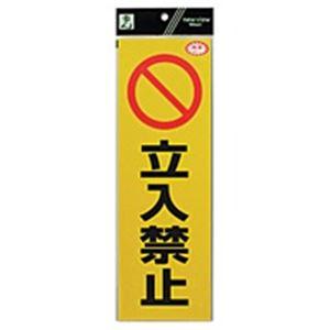 (業務用100セット) 光(フック) 反射シート RE1300-3 立入禁止