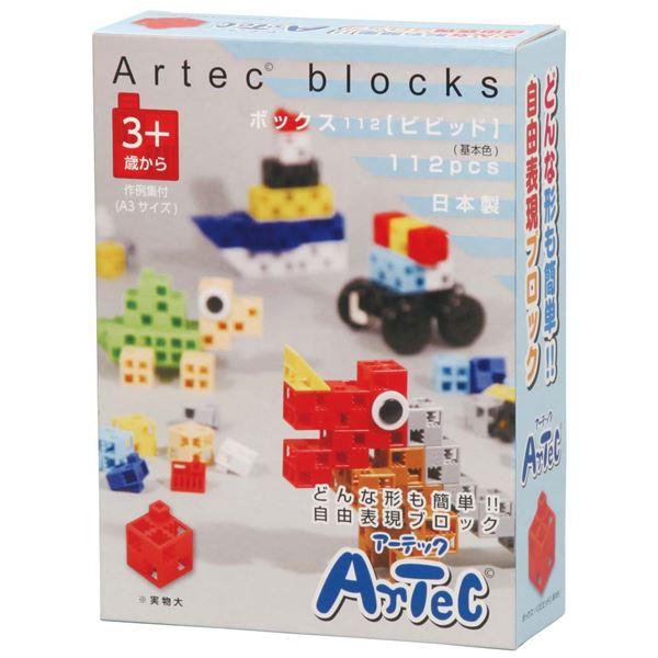 (まとめ)アーテック Artecブロック/カラーブロック 【ビビット】 ボックス(箱)入り 112pcs ABS製 【×5セット】