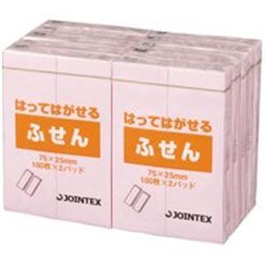 (業務用40セット) ジョインテックス 付箋/貼ってはがせるメモ 【75×25mm/桃】 P302J-P-10P