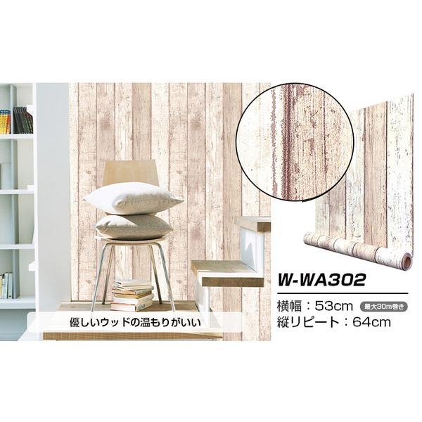 【OUTLET】(30m巻)リメイクシート シール式壁紙 プレミアムウォールデコシートW-WA302 木目調 ダメージウッド ベージュ【代引不可】