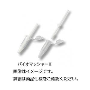 (まとめ)バイオマッシャーII EOG滅菌済(50セット入【×3セット】