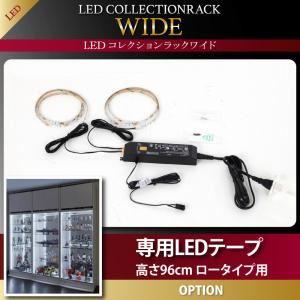【本体別売】専用LEDテープ 高さ96cm用 LEDコレクションラック ワイド 専用別売品【代引不可】