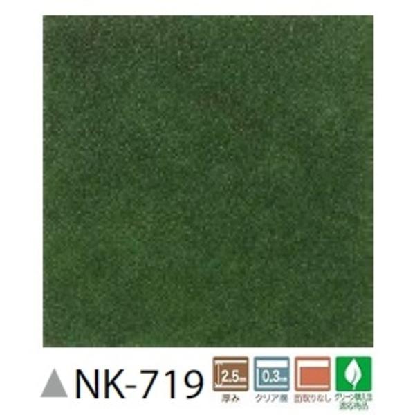 フロアタイル ナチュール 18枚セット サンゲツ NK-719