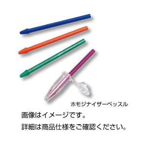 (まとめ)ホモジナイザーペッスル1.5mlチューブ用 入数:10本 5色(青、緑、赤、オレンジ、紫)×各2本【×10セット】