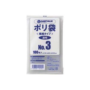 (業務用400セット) ジョインテックス ポリ袋 3号 100枚 B303J