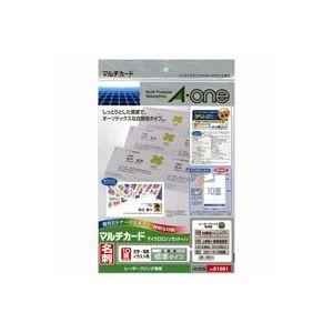 (業務用100セット) エーワン マルチカード/名刺用紙 【A4/10面 10枚】 カラーレーザープリンタ専用 51281 ホワイト(白)